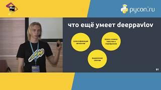 Владислав Блинов, Tinkoff.ru Как написать чат-бота, если нет времени получать PhD
