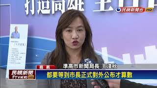 韓國瑜看上張花冠愛將? 延攬吳芳銘入小內閣?-民視新聞