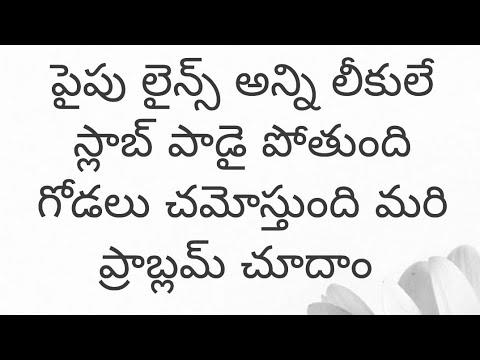 Plumbing Work Telugu