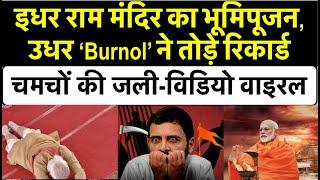 इधर राम मंदिर का भूमिपूजन, उधर 'Burnol' ने तोड़े रिकार्ड