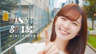 鈴木愛理 - 『Easy To Smile』(Music video)