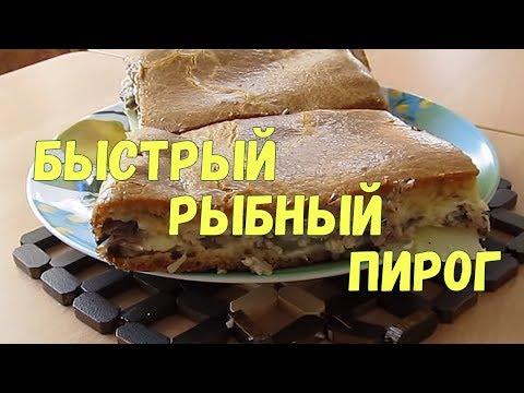 Вкуснейшее блюдо Быстрый рыбный пирог из консервов - просто и вкусно