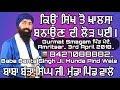 Gurmat Smagam ਪਿੰਡ ਮੋਦੇ, Amritsar | 03/04/2018 | Baba Banta Singh Ji | Munda Pind Wale | Sikhilogy