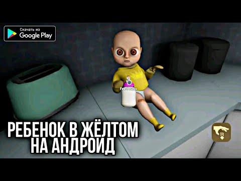 РЕБЁНОК В ЖЕЛТОМ НА АНДРОИД ОБЗОР THE BABY IN YELLOW ANDROID GAMEPLAY BABY IN YELLOW НА ТЕЛЕФОН