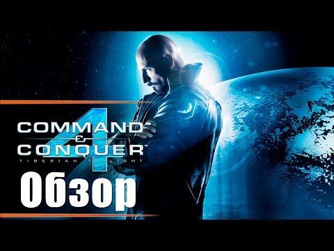 Command & Conquer 4: Tiberian Twilight - Обзор