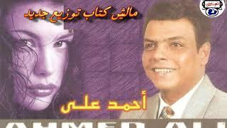 احمد على موال ماليش كتاب توزيع جديد