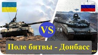 Украинские танки VS российские. Опыт использования танков в Украине на Донбассе. Танки Украины
