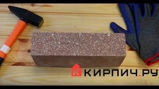 Обзор кирпич гиперпрессованный одинарный М-250 коричневый рустированный ложок