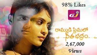 ramudi premalo seetha bhadram    new telugu short film 2016    love    comedy   gj productions