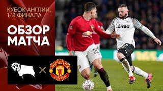 манчестер Юнайтед - Дерби Каунти обзор матч 25.09.2018