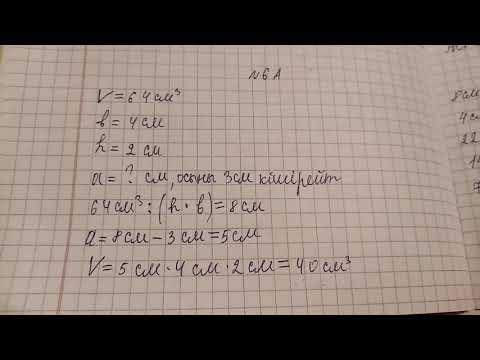 4 сынып математика 147 сабак. Жалгасы. 5, 6, 7 тапсырмалар