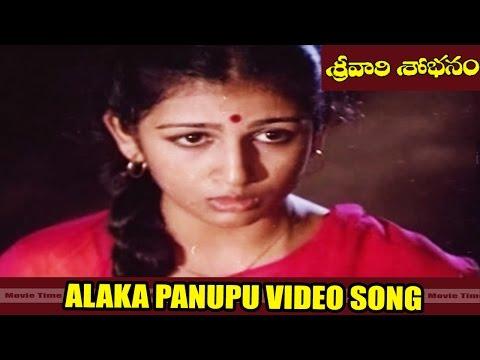 Alaka Panupu Video Song    Srivari Shobanam  Movie    Naresh, Anitha Reddy    MovieTimeCinema