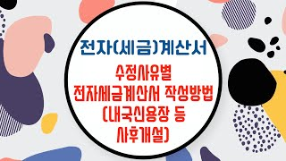 15. 온라인 세법교실 - 수정사유별 전자세금계산서 작…