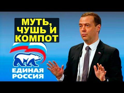 Как Медведев итоги