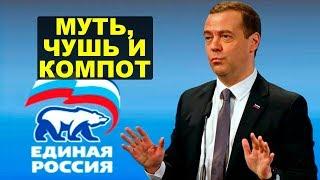 Как Медведев итоги года подводил