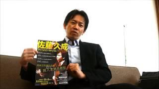 佐藤久成さんメッセージ
