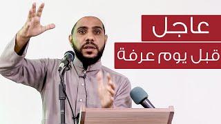 #عاجل قبل يوم عرفة - كلمات تزلزل القلوب للداعية : محمود الحسنات