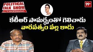 Political Talk Show With Professor K. Nageshwar Over Inheritance Politics In AP & Telangana | 99TV
