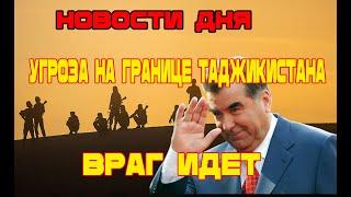 5 минут назад НОВОСТЬ ДНЯ Враг идет на Момирак: от кого войска ОДКБ защищают границу Таджикистана