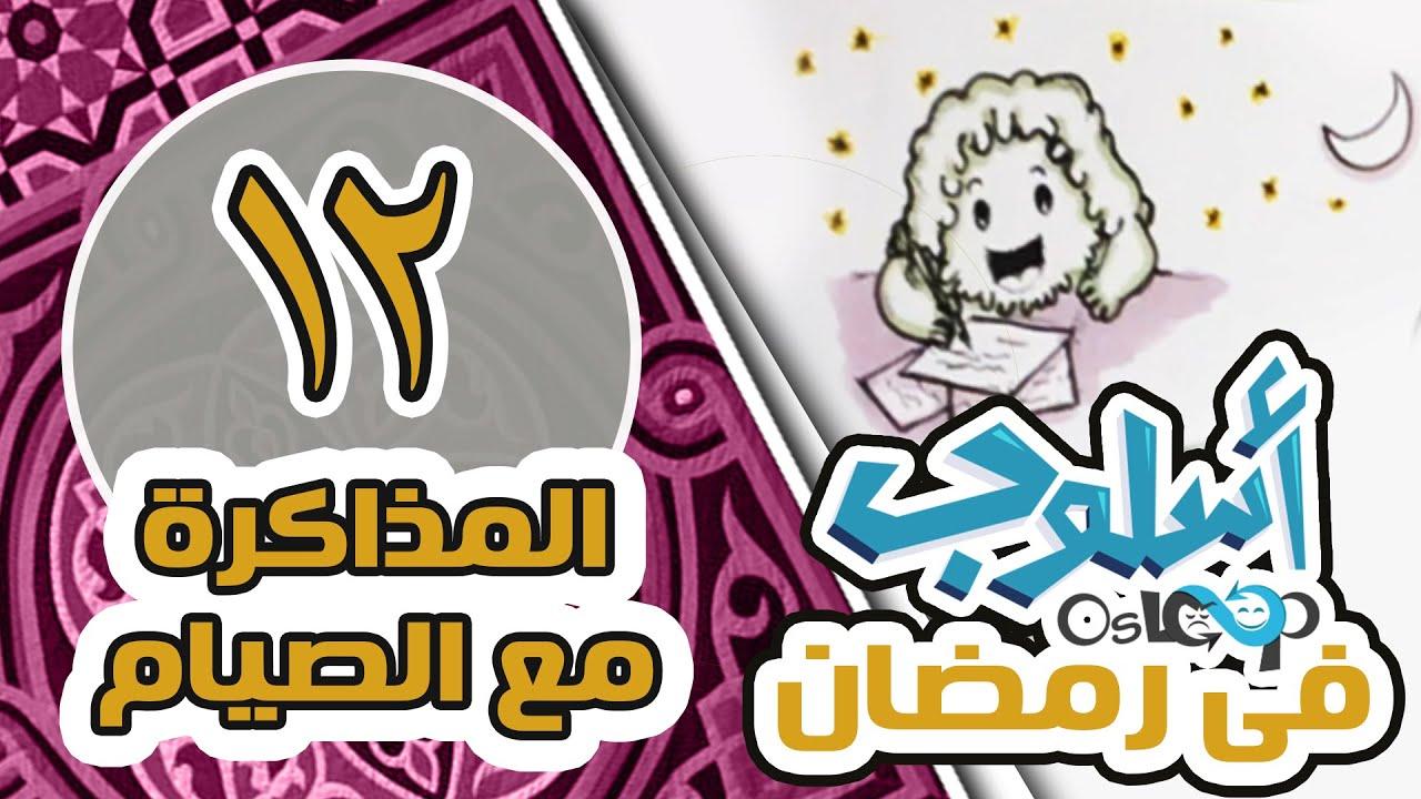 المذاكرة الامتحان و الإمتحانات في رمضان أثناء الصيام حلقة 12 أسلوب في رمضان Osloop Ramadan 2016 Youtube