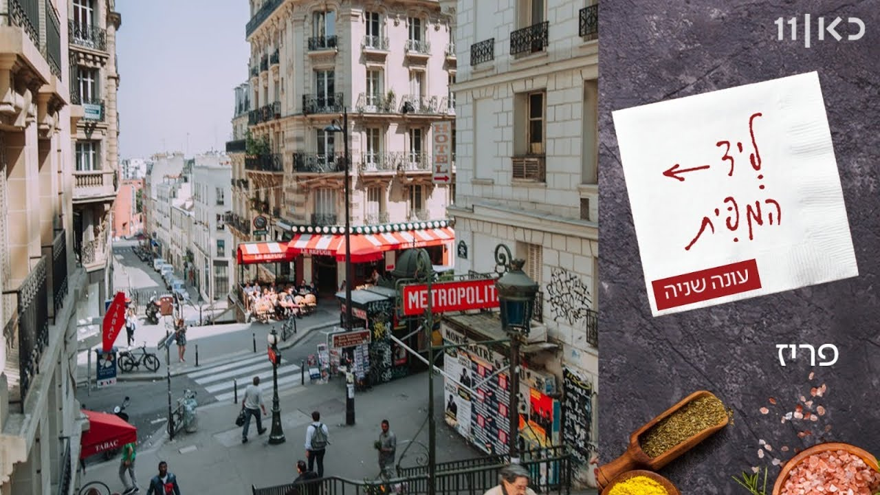 ליד המפית עם השף ברק יחזקאלי | 5 מקומות שאסור לפספס בפריז 🇫🇷 🥐 #1
