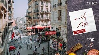 ליד המפית עם השף ברק יחזקאלי | 5 מקומות שאסור לפספס בפריז 🇫🇷 🥐