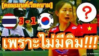 คอมเมนต์ชาวเวียดนาม หลังทีมชาติไทยชนะเกาหลีใต้ 3-1 เซต ในศึกวอลเลย์บอล เนชั่นลีก 2019