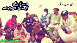 Na Rusya Kar Jaane Ni Tere Vich Tan Sadi Jaan A Sarfraz Jaani Sialkotia Punjabi Song