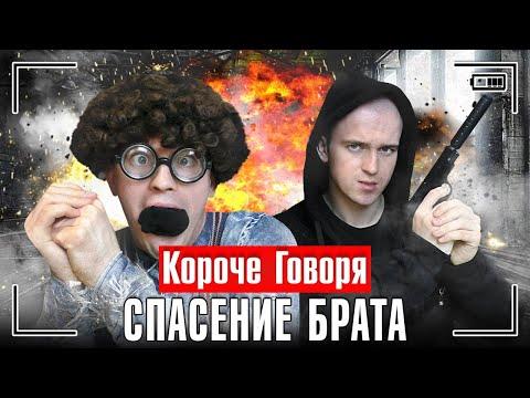 КОРОЧЕ ГОВОРЯ, СПАСЕНИЕ БРАТА [серия 2] СУМАСШЕДШИЙ ДВОЙНИК 2