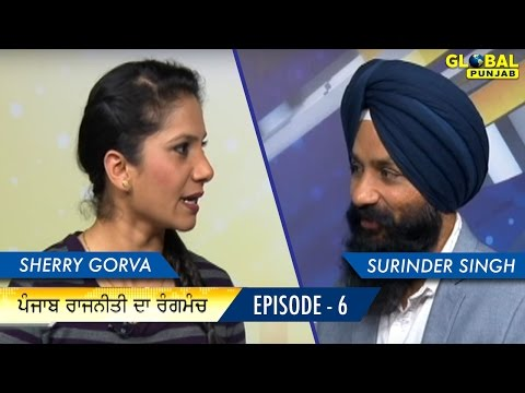 Punjab Politics | News Behind News | Episode 6 | Sherry Gorva | Surinder Singh