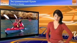 Каякинг в Крыму: Севастополь, Херсонес, Фиолент(Каякинг или морской каяк -- это разновидность приспособлений для водного туризма -- каяки и байдарки. Чаще..., 2011-03-03T22:24:46.000Z)