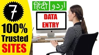 In this urdu/hindi tutorial, i am going to show you 7 data entry 100% trusted websites where can work as a virtual assistant for job and make ...
