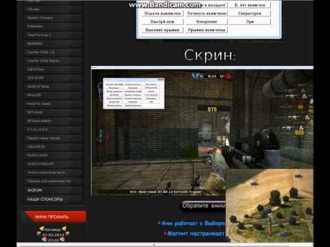 Warface -хороший сайт где можно скачать читы для разных игр на ПК