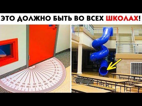 55 ЛЮТЫХ ВЕЩЕЙ, КОТОРЫЕ ДОЛЖНЫ БЫТЬ В ШКОЛАХ! - Видео онлайн