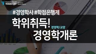 고졸학점은행제로 6개월만에 전문학사 학위취득! - 경영…