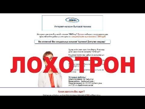 Интернет-магазин бытовой техники DNShop! Очередной Лохотрон, Обман и Развод! Честный отзыв