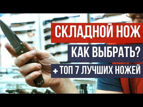 Складной нож   Как выбрать, особенности, топ EDC ножей