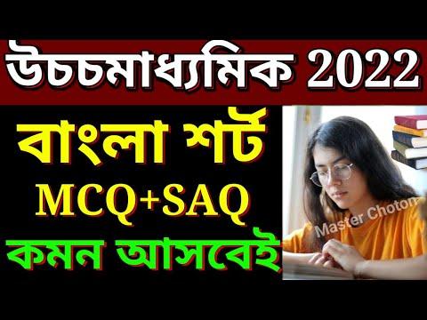 HS Bengali Suggestion 2022 MCQ, HS Bengali SHORT Suggestion 2022, HS Bengali Suggestion 2022 SAQ,