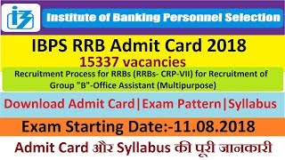 IBPS RRB Admit Card 2018 Download Office Assistant Call Letter