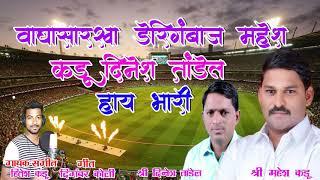 वाघासारखा डेरिंगबाज महेश कडू दिनेश तांडेल हाय भारी | New Marathi Cricket Song 2019 | Hitesh kadu |