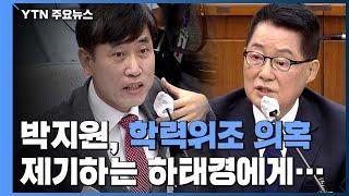 박지원, '학력위조' 의혹에