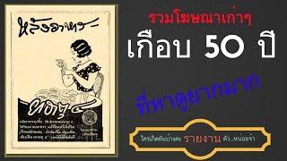 รวมคลิปโฆษณาไทยในอดีตที่มีอายุกว่า 50 ปีแล้วจ้า...