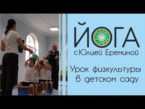 Открытый урок физкультуры в детском саду видео