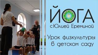 Урок физкультуры в детском саду младшая группа.
