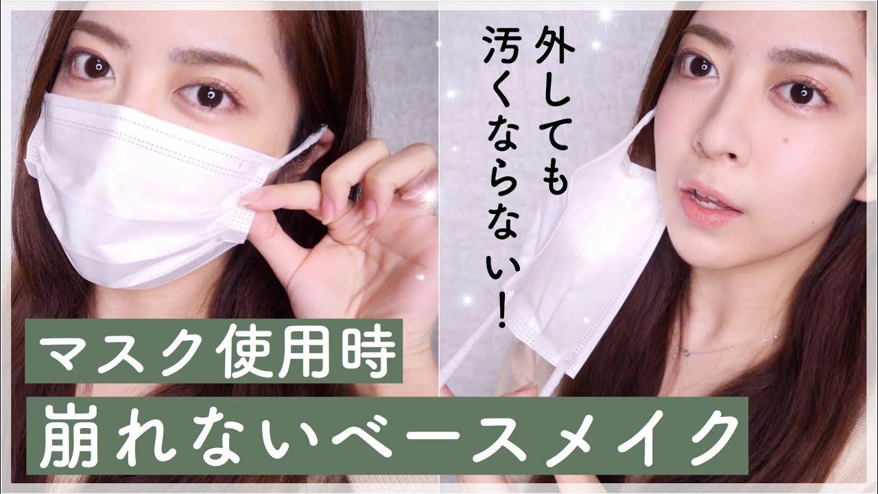 マスク に メイク が つか ない マスクのメイク崩れを解決|マスクにつかない対策とおすすめ商品30選