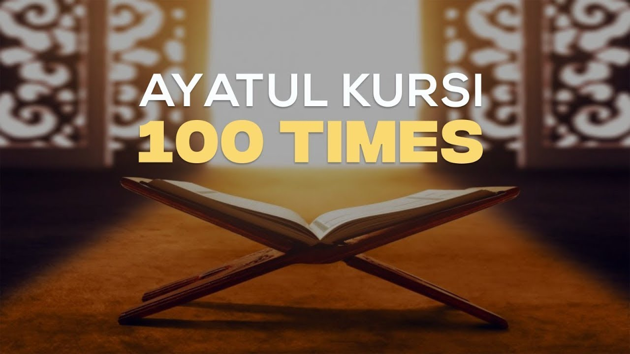 Download AYATUL KURSI X 100   PROTECTION  اية الكرسي مكررة