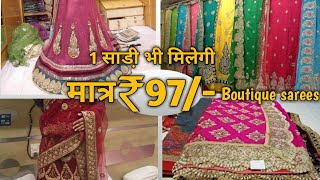Designer Saree in Chandni chowk with price Retail and Wholesale (Printed and wedding saree