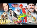 Pashto Comedy Drama Naqli - Ismail Shahid, Nadia Gul - Pushto Mazahiya Drama video