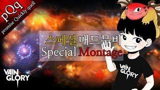 베인글로리 pQq 스페셜 매드무비 : Vainglory pQq Special Madmovie