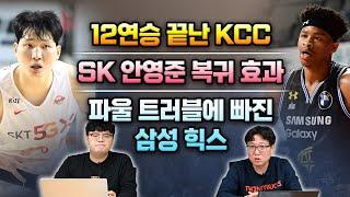[1월4주 KBL 루머 & 팩트 1부] 12연승 끝난 KCC, SK 안영준 복귀 효과, 파울 트러블에 빠진 삼성 힉스
